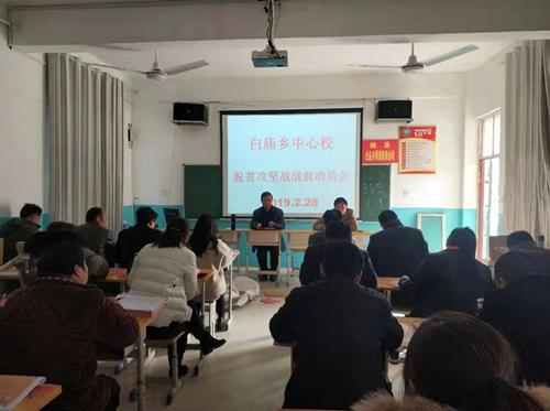 睢县白庙乡中心学校召开脱贫攻坚战战前动员会