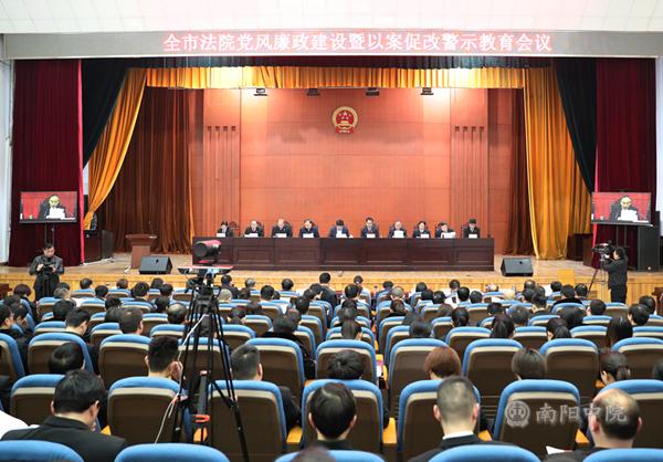 南阳法院系统召开党风廉政建设暨以案促改警示教育会
