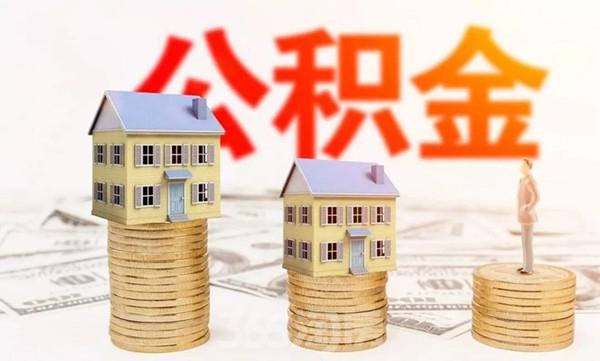 姚劲波代表:建议放宽保障房申请限制 公积金适当向租房倾斜