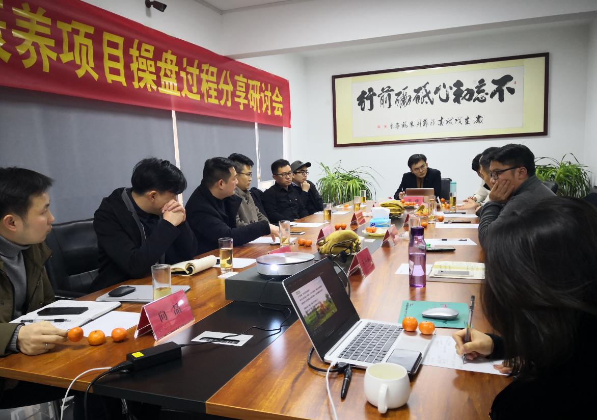 炎黄文化田园旅居康养项目分享研讨会圆满落幕