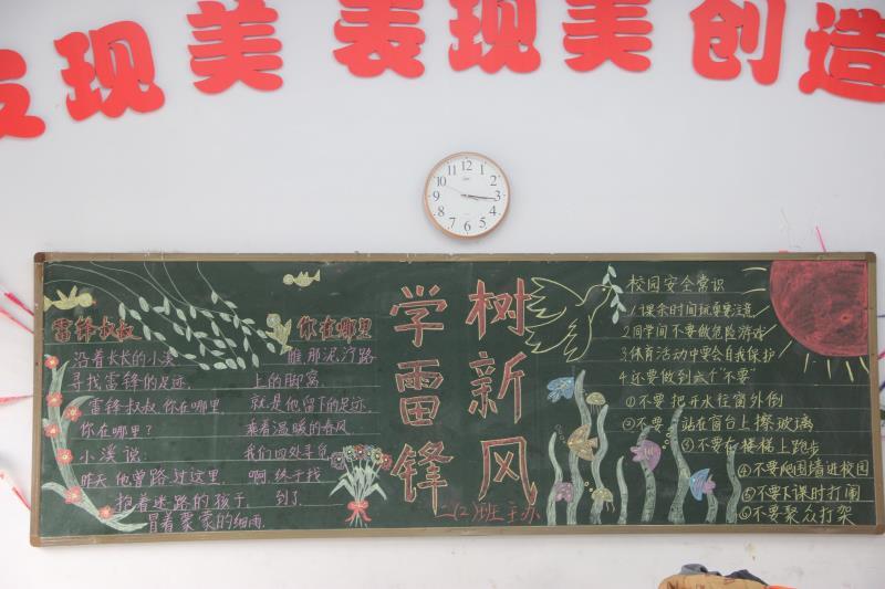 """商丘市:平原路小学开展""""学雷锋树新风""""黑板报评比活动"""