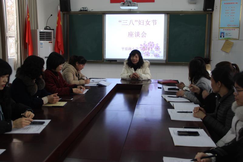 """商丘市:平原路小学举办庆""""三八妇女节""""活动"""