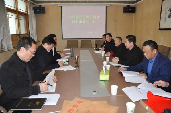 郑州市周口商会回周投资项目汇报会成功举行
