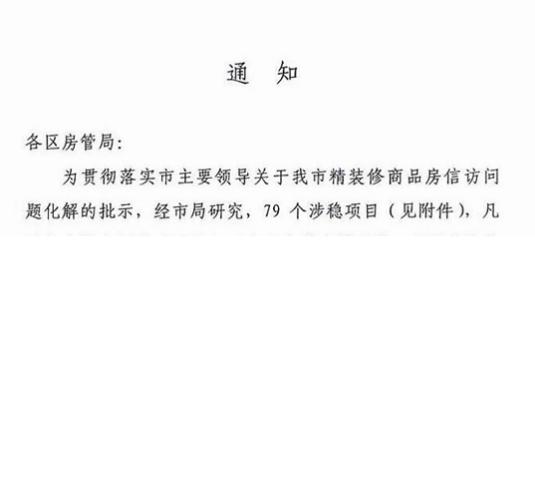 """湖北武汉79个项目可退房不让""""精装""""惹祸"""
