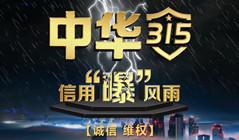 """【专题】中华315 信用""""曝""""风雨"""