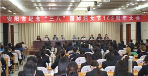 """安阳市举行纪念""""三八""""国际妇女节 109周年大会"""