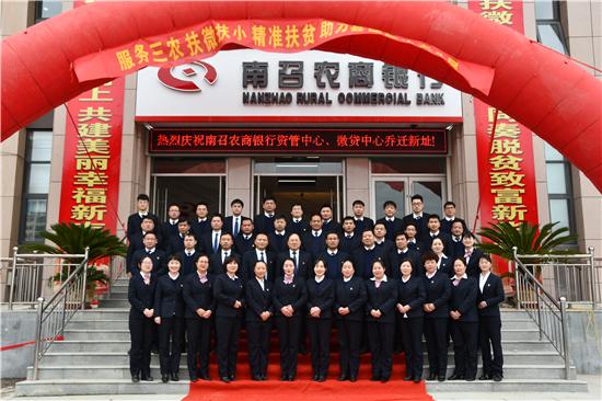 南召农商银行信贷服务中心正式投入运行