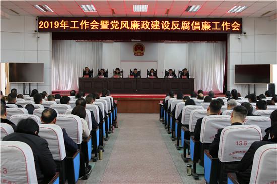 西峡法院召开2019年工作会暨党风廉政建设反腐倡廉工作会