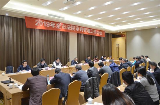 南阳全市法院审判管理工作会议在新野召开
