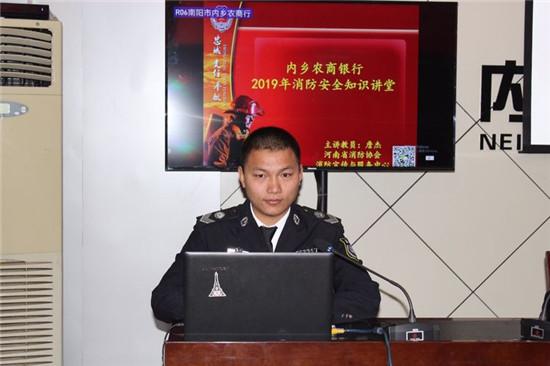 内乡农商银行组织开展消防安全知识培训及应急演练活动