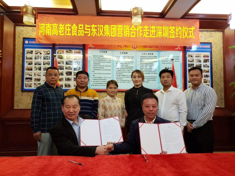 高老庄食品与东汉集团深圳签约