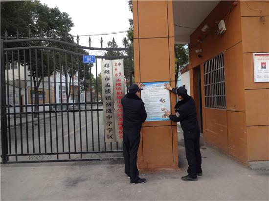 邓州孟楼派出所积极开展反恐宣传活动