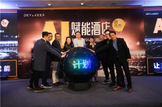 邸客启动AI Hotel-151战略计划 AI智控终端硬件3.0产品正式投用