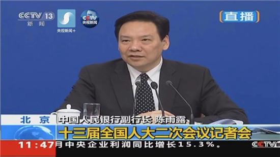 央行副行长陈雨露:百行征信已接入600多家机构