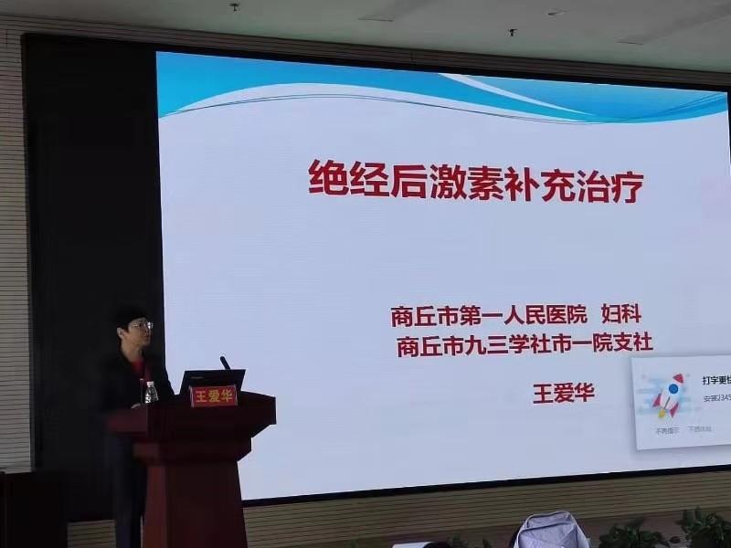 """九三学社社员王爱华""""三八节""""为患者送健康"""
