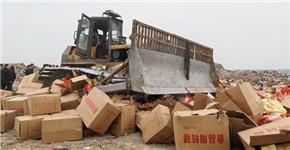 """粤利粤、加多宾……漯河集中销毁745箱""""李鬼""""食品"""