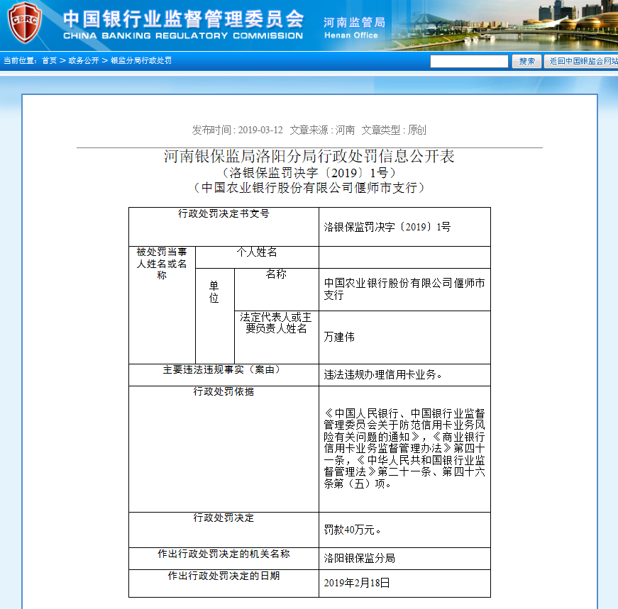 因违法违规办理信用卡 中国农业银行偃师市支行被罚40万元!
