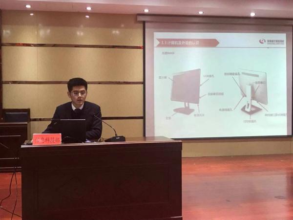 邓州农商银行举办计算机安全知识培训会