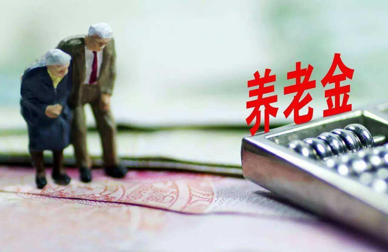"""人力资源和社会保障部部长张纪南:今年将继续适度提高退休人员基本养老金 实现""""15连调"""""""