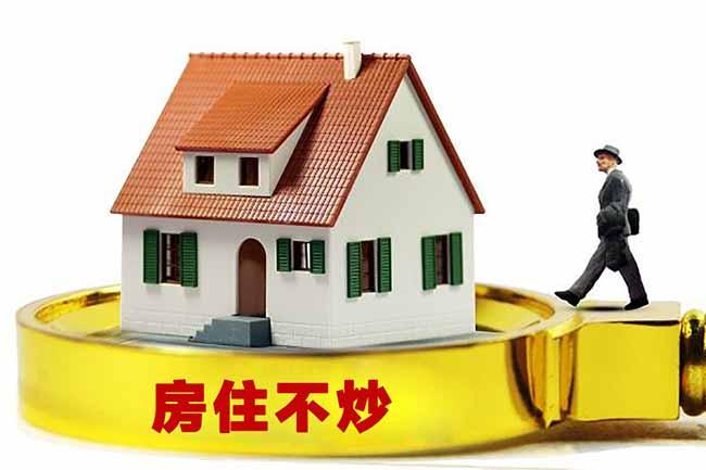 """住房和城乡建设部部长王蒙徽:坚持""""房住不炒""""的定位"""