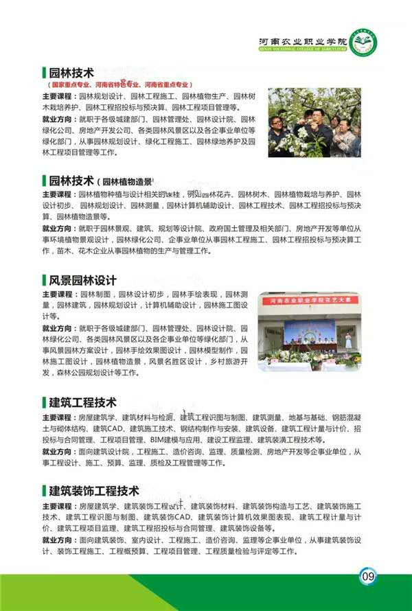 河南农业职业学院2019年全日制普通专科自主招生(单独招生)招生简章