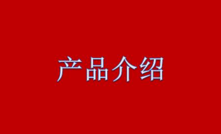 健康中原参会企业产品