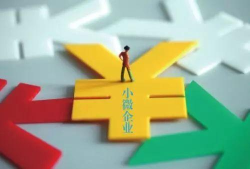 银保监会:放宽普惠型小微企业贷款不良率容忍度