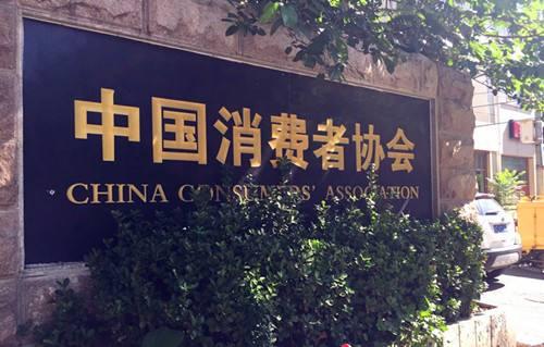 2018年河南省消协为消费者挽回经济损失1661.6万元