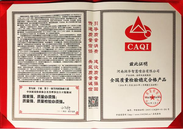 质量强国 润华集团荣获全国专用车涂装行业质量领先企业