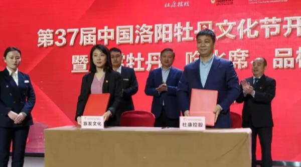 杜康冠名第37届中国洛阳牡丹文化节开幕式