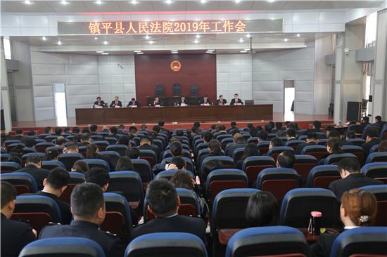 镇平县法院召开2019年工作会