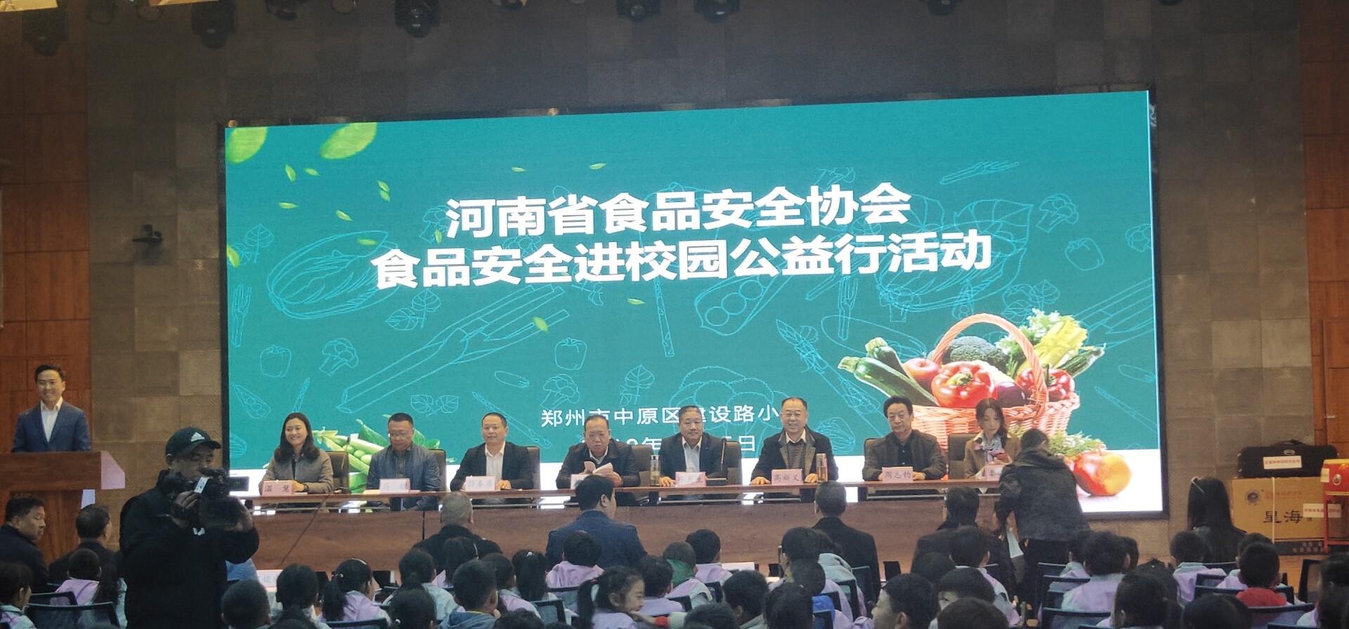 河南省食品安全协会食品安全 进校园公益行活动
