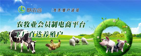 养殖户买农牧产品最高能省60% 联农会火了