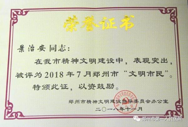 """[雷锋月·正能量] 我院泌尿外科病区主任景治安获得""""郑州市文明市民标兵""""荣誉称号"""