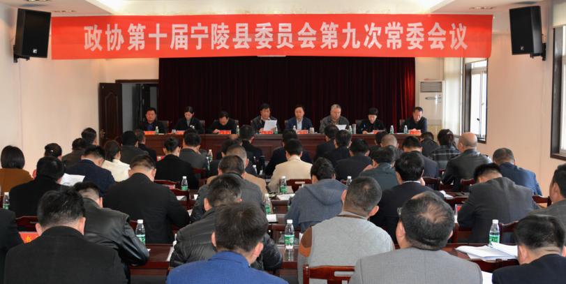 政协第十届宁陵县委员会常务委员会第九次会议召开