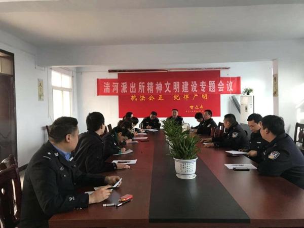 邓州:湍河派出所组织召开精神文明建设工作专题会议