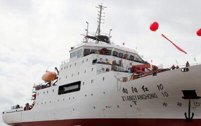 """""""向阳红10""""船起航执行中国大洋54航次科学考察任务 本航次总时间达255天"""