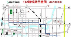 漯河公交公司发布绕行通知 112路因道路施工需要绕行