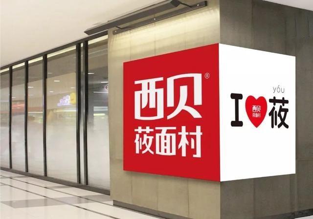 西贝莜面村向公众开放后厨了吗?记者实地探访郑州两家门店