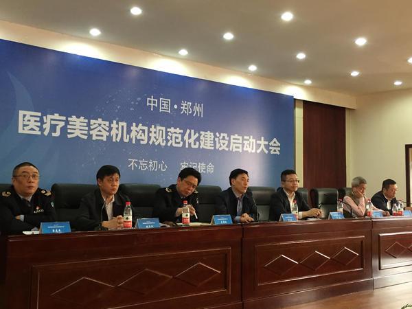 """郑州市启动医美机构规范化建设 对非法医美将""""动手术"""""""