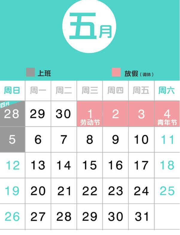 """4天!2019年""""五一""""劳动节放假安排调整为5月1日至4日"""