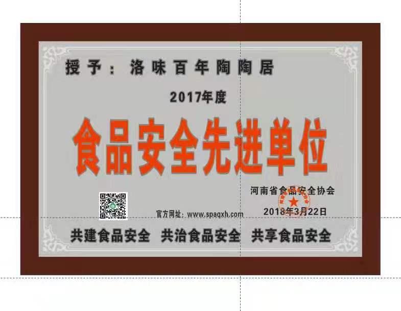 """""""食品安全先进单位""""公示:洛阳洛湘居餐饮有限公司"""