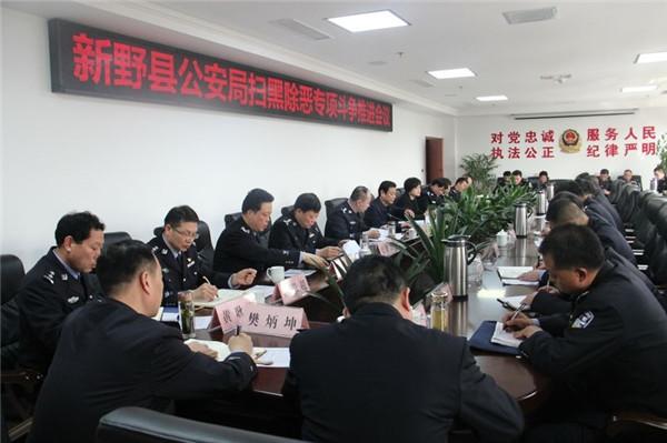 新野县公安局召开扫黑除恶专项斗争推进会