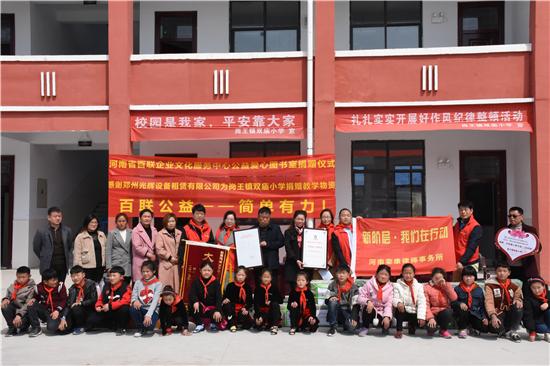 百联公益爱心图书室捐建活动在柘城县岗王镇双庙小学举行