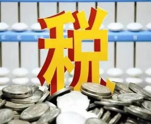 财政部:增值税一般纳税人税率从16%-10%调整为13%-9%