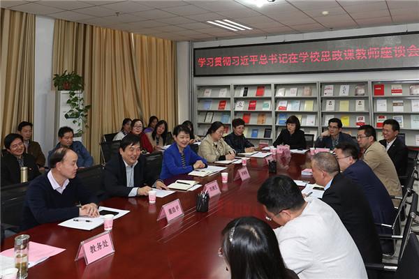 河南工程学院:加强教师队伍建设 深入推进思政课程改革