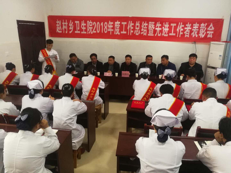 赵村乡卫生院召开2018年工作总结及先进工作者表彰会议