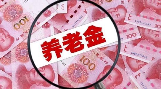 财政部部长刘昆:5月1日起下调城镇职工基本养老保险单位缴费比例