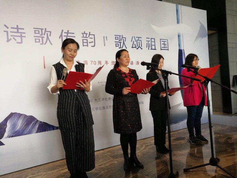 """九三学社商丘市委举办庆祝新中国成立和新型政党制度确立70周年""""诗歌传韵,歌颂祖国""""诗歌朗诵活动"""