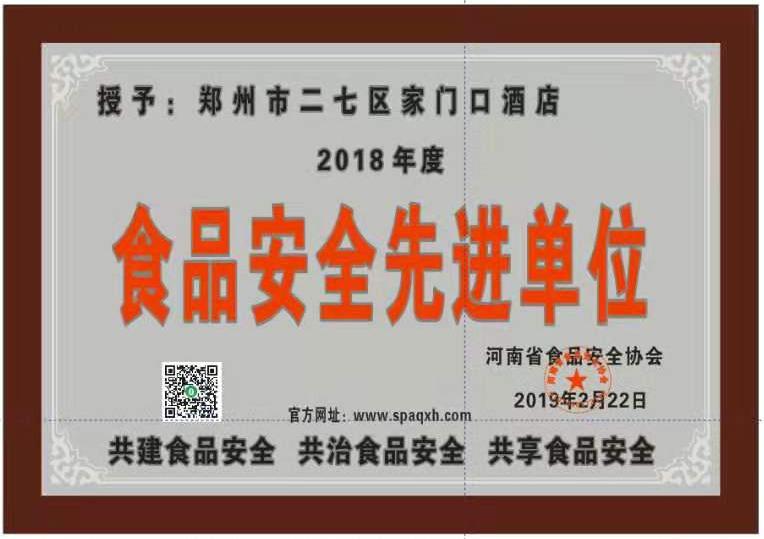 """""""食品安全先进单位""""公示:河南食库味道餐饮服务有限公司"""